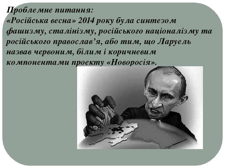 Проблемне питання: «Російська весна» 2014 року була синтезом фашизму, сталіні...