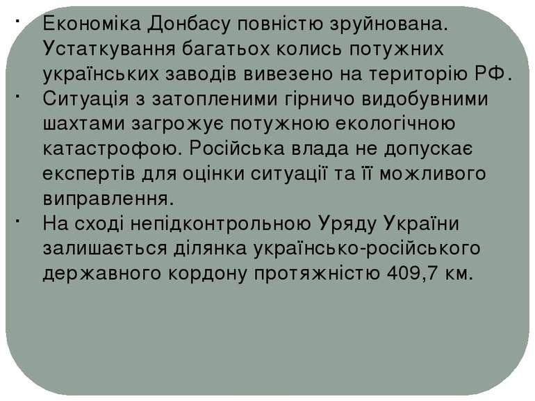 Економіка Донбасу повністю зруйнована. Устаткування багатьох колись потужних ...