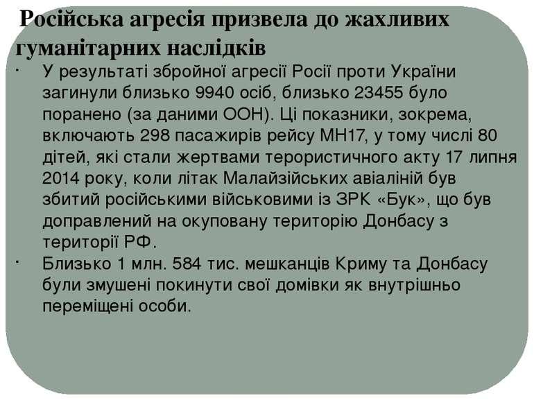 Російська агресія призвела до жахливих гуманітарних наслідків У результаті з...
