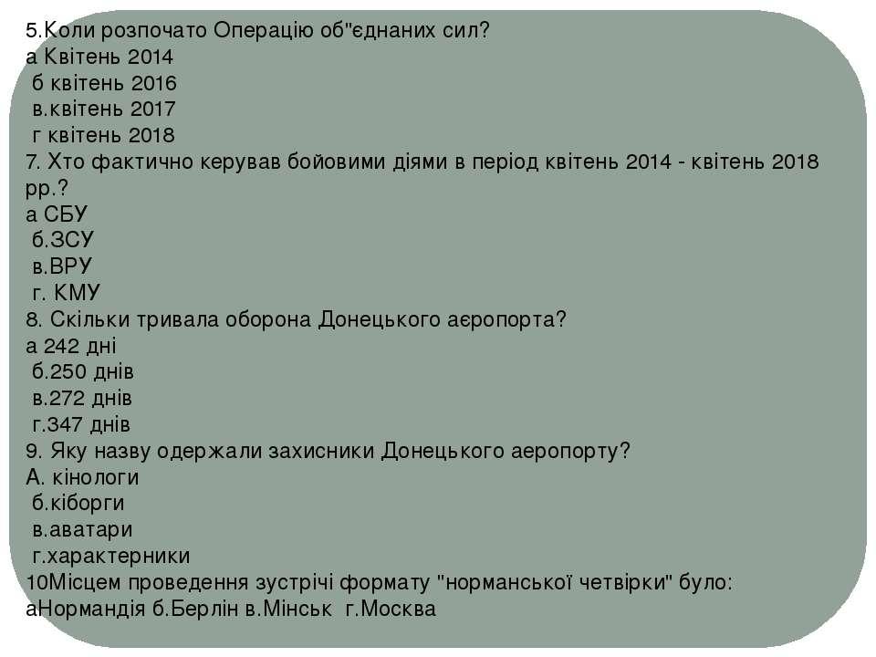 """5.Коли розпочато Операцію об""""єднаних сил? аКвітень 2014 бквітень 2016 в.к..."""
