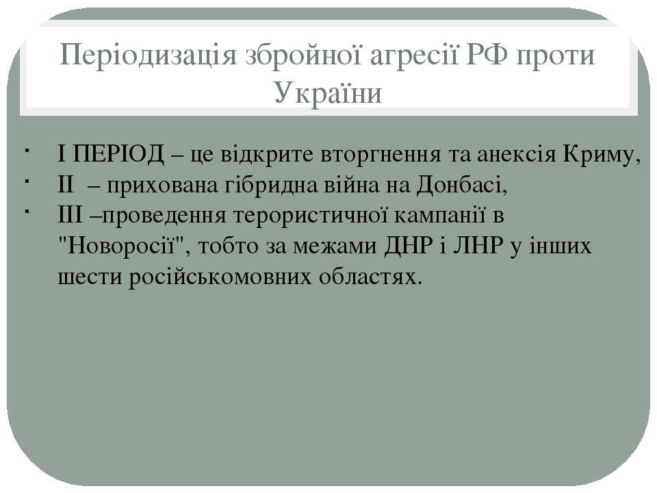 Періодизація збройної агресії РФ проти України І ПЕРІОД – це відкрите вторгне...