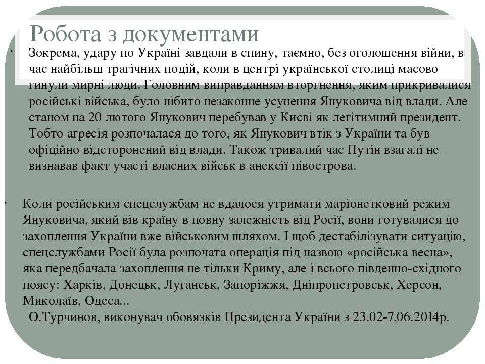 Робота з документами Зокрема, удару по Україні завдали в спину, таємно, без о...