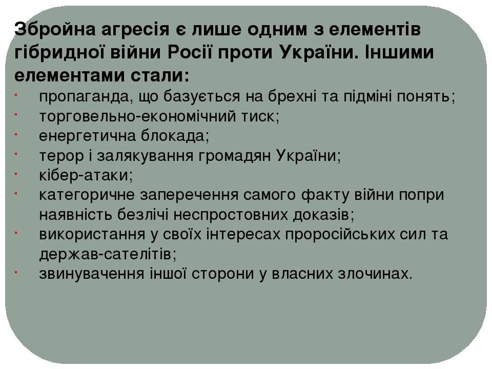 Збройна агресія є лише одним з елементів гібридної війни Росії проти України....