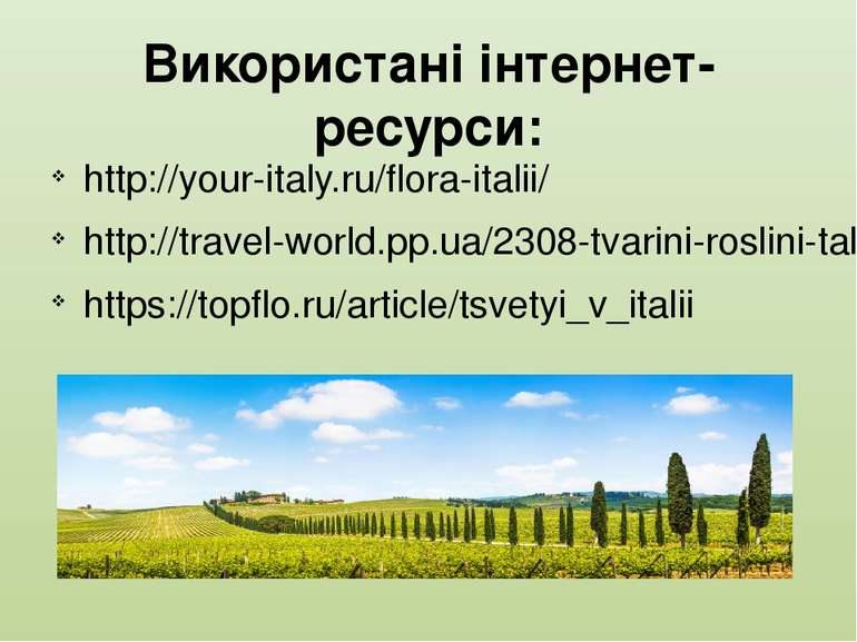 Використані інтернет-ресурси: http://your-italy.ru/flora-italii/ http://trave...