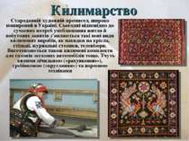 Стародавній художній промисел, широко поширений в Україні. Сьогодні відповідн...