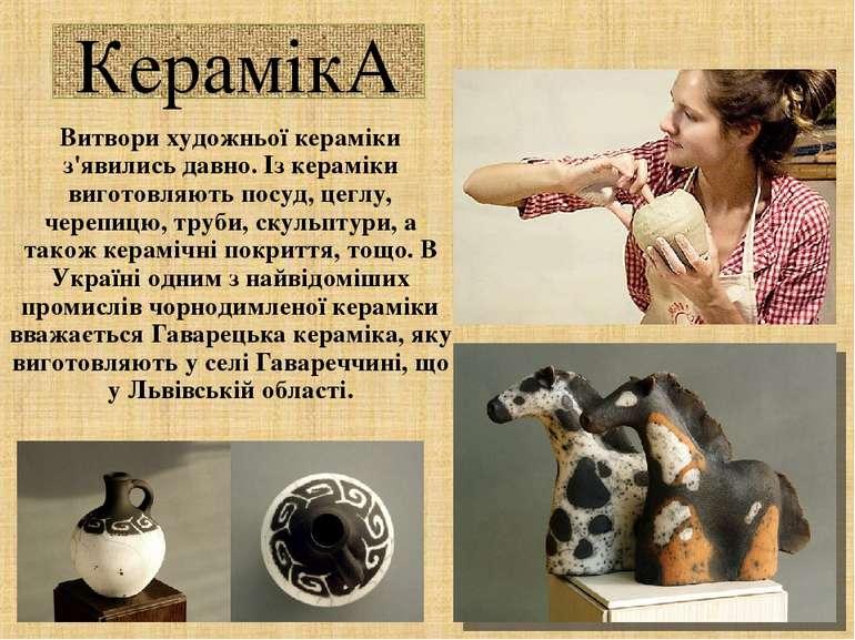 КерамікА Витвори художньої кераміки з'явились давно. Із кераміки виготовляють...