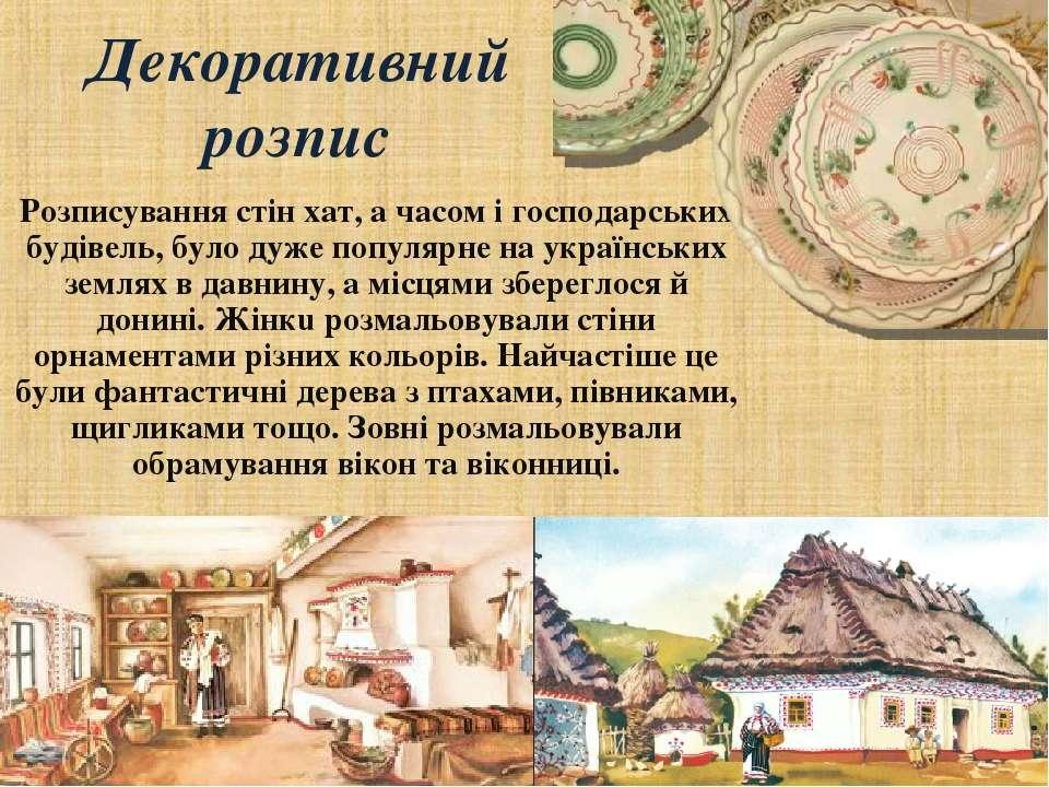 Декоративний розпис Розписування стін хат, а часом і господарських будівель, ...