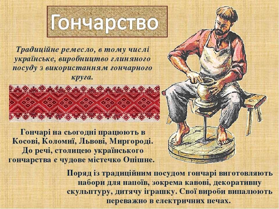 Традиційне ремесло, в тому числі українське, виробництво глиняного посуду з в...