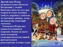 Другий день Різдва називався колись Пологом Богородиці, у лемків Вимітним дне...
