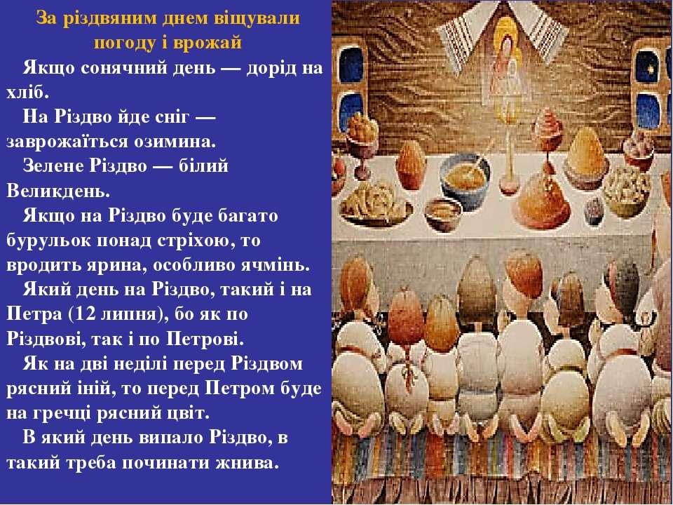 За різдвяним днем віщували погоду і врожай Якщо сонячний день — дорід на хліб...