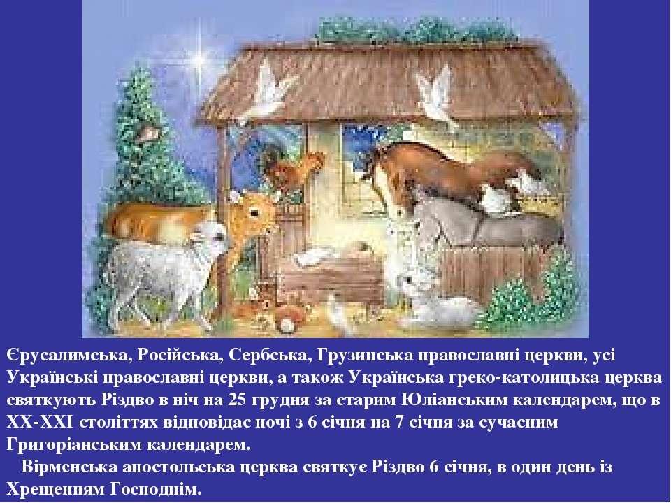 Єрусалимська, Російська, Сербська, Грузинська православні церкви, усі Українс...
