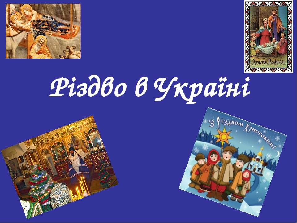 Різдво в Україні