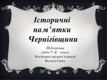Історичні пам'ятки Чернігівщини Підготував учень 7 -Б класу Носівської місько...