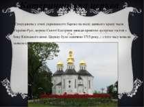 Катерининська церква Споруджена у стилі українського бароко на місці давнього...