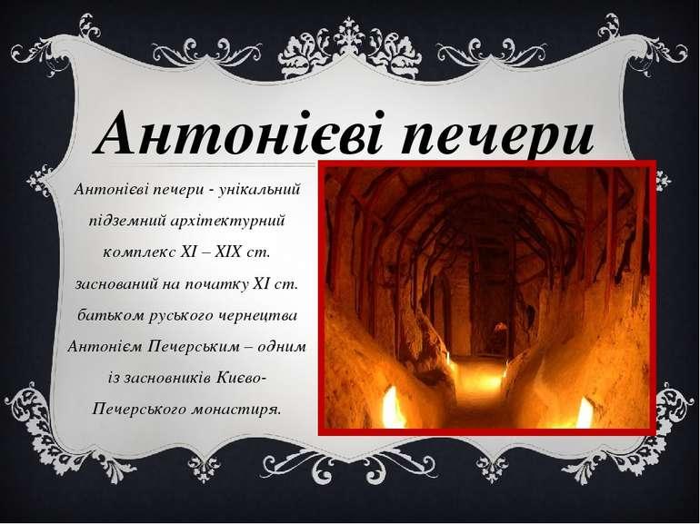 Антонієві печери Антонієві печери - унікальний підземний архітектурний компле...