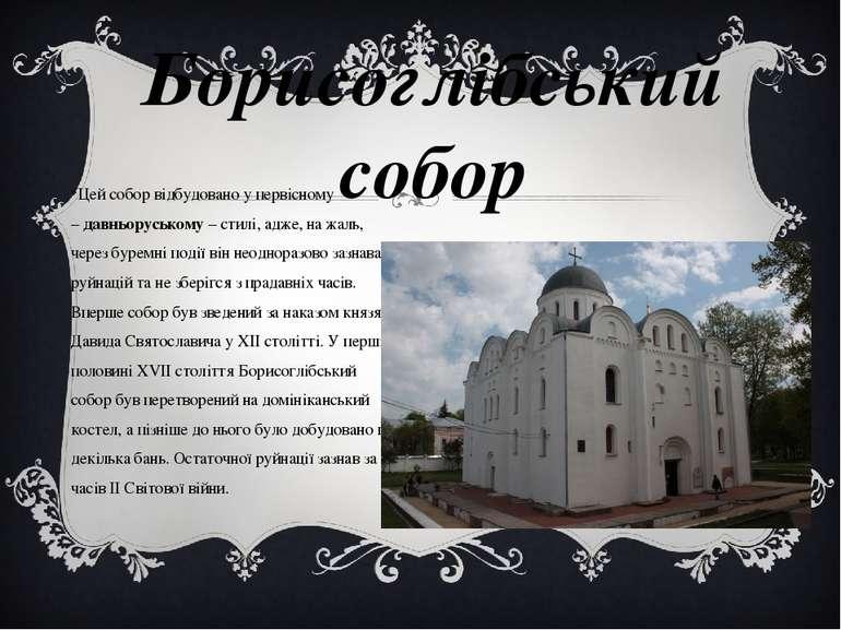 Борисоглібський собор Цей собор відбудовано у первісному –давньоруському– с...