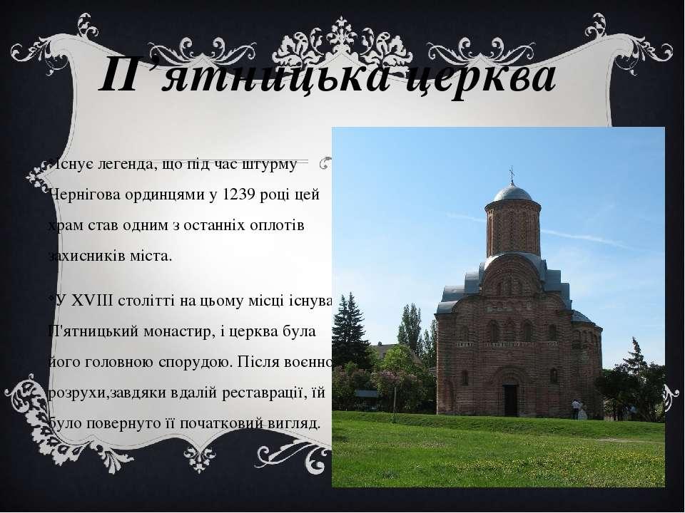 П'ятницька церква Існує легенда, що під час штурму Чернігова ординцями у 123...