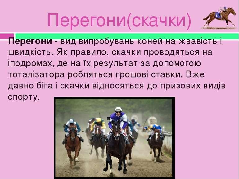 Перегони(скачки) Перегони - вид випробувань коней на жвавість і швидкість. Як...