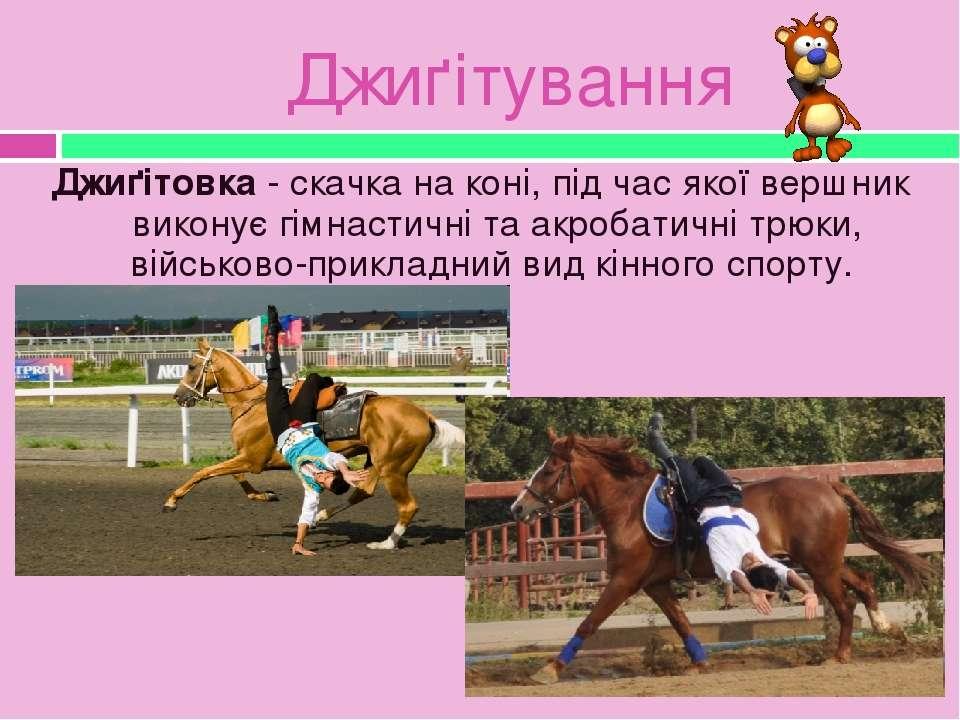 Джиґітування Джиґітовка - скачка на коні, під час якої вершник виконує гімнас...