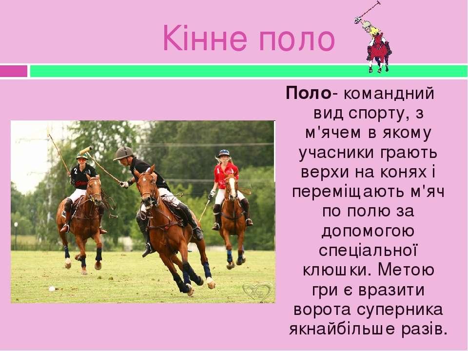 Кінне поло Поло- командний вид спорту, з м'ячем в якому учасники грають верхи...
