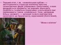 Перший етап, т.зв. «сезанівський кубізм»— застосування в структурі малюнку п...