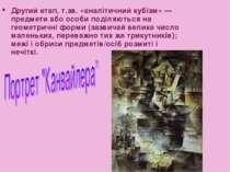 Другий етап, т.зв. «аналітичний кубізм»— предмети або особи поділяються на г...