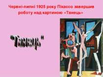Червні-липні 1925 року Пікассо завершив роботу над картиною «Танець»