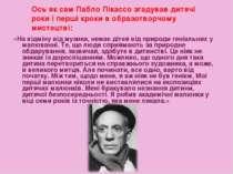 Ось як сам Пабло Пікассо згадував дитячі роки і перші кроки в образотворчому ...