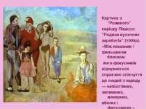 """Картина з """"Рожевого"""" періоду Пікассо: """"Родина вуличних акробатів"""" (1905р). «М..."""
