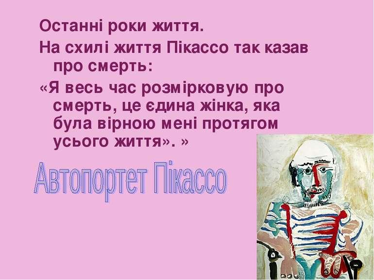 Останні роки життя. На схилі життя Пікассо так казав про смерть: «Я весь час ...