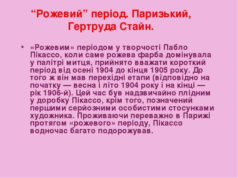 """""""Рожевий"""" період. Паризький, Гертруда Стайн. «Рожевим» періодом у творчості П..."""