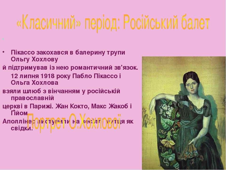 Пікассо закохався в балерину трупи Ольгу Хохлову й підтримував із нею романти...