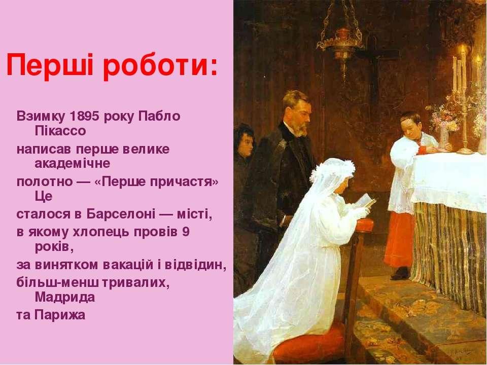 Перші роботи: Взимку 1895 року Пабло Пікассо написав перше велике академічне ...