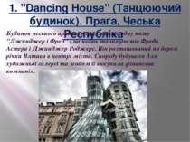 "1. ""Dancing House"" (Танцюючий будинок). Прага, Чеська Республіка Будинок чес..."
