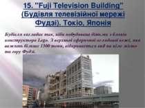 """15. """"Fuji Television Building"""" (Будівля телевізійної мережі Фудзі). Токіо, Яп..."""
