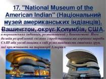 "17. ""National Museum of the American Indian"" (Національний музей американськи..."