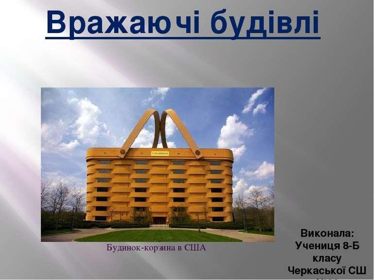 Вражаючі будівлі Виконала: Учениця 8-Б класу Черкаської СШ №28 Журавель Катер...