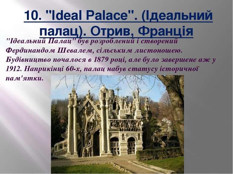 """10. """"Ideal Palace"""". (Ідеальний палац). Отрив, Франція """"Ідеальний Палац"""" був ..."""