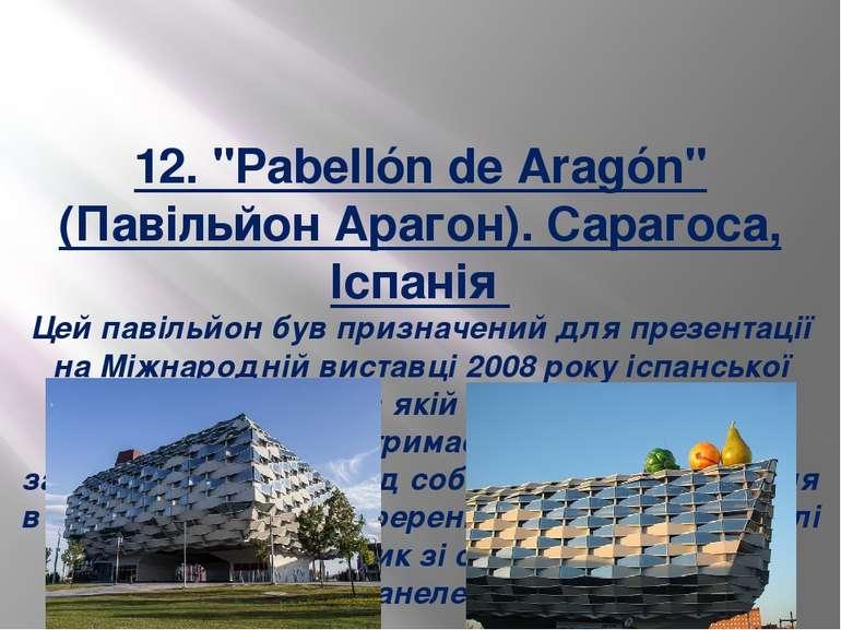 "12. ""Pabellón de Aragón"" (Павільйон Арагон). Сарагоса, Іспанія Цей павільйон..."