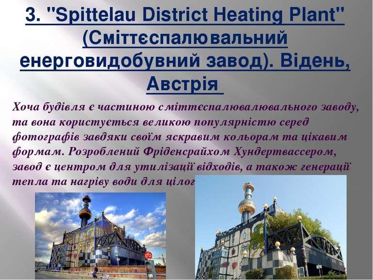 """3. """"Spittelau District Heating Plant"""" (Сміттєспалювальний енерговидобувний за..."""
