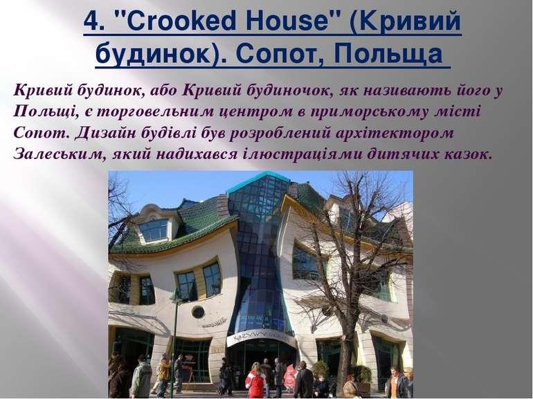 """4. """"Crooked House"""" (Кривий будинок). Сопот, Польща Кривий будинок, або Криви..."""