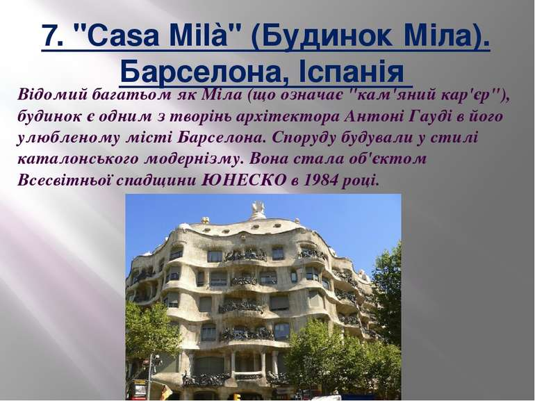 """7. """"Casa Milà""""(Будинок Міла). Барселона, Іспанія Відомий багатьом як Міла (..."""