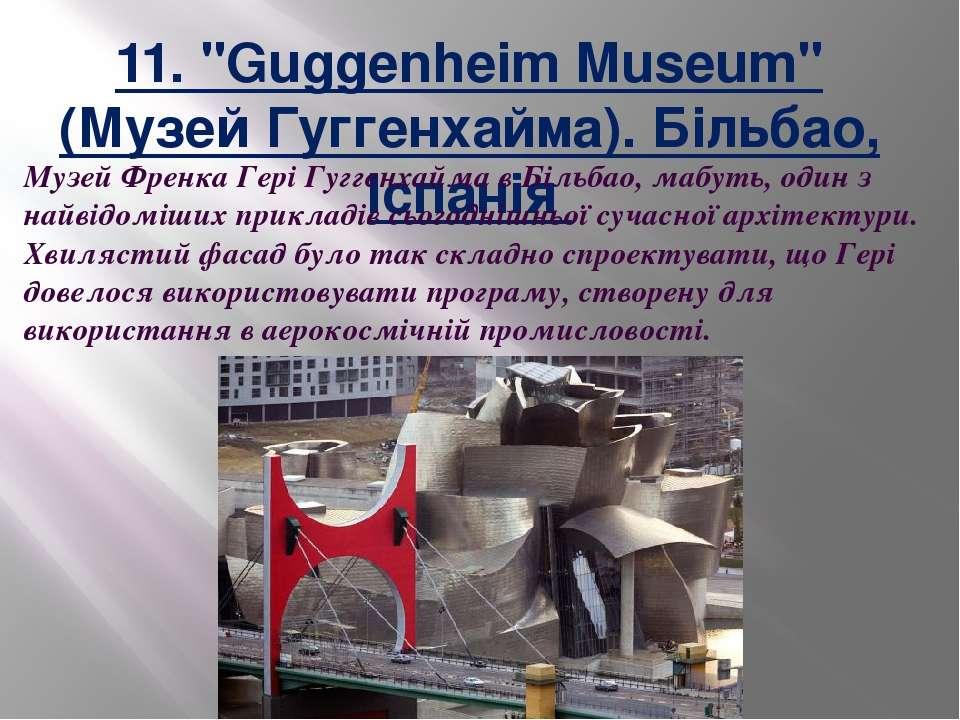 "11. ""Guggenheim Museum"" (Музей Гуггенхайма). Більбао, Іспанія Музей Френка Г..."