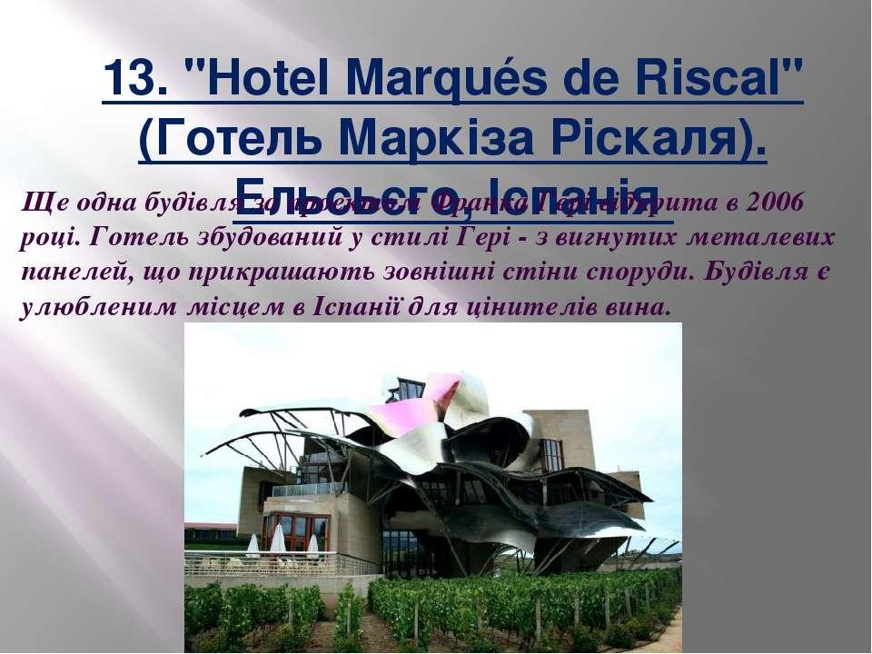 "13. ""Hotel Marqués de Riscal"" (Готель Маркіза Ріскаля). Ельсьєго, Іспанія Ще..."