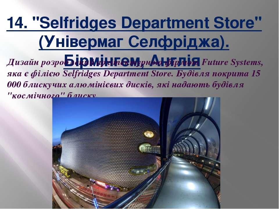"""14. """"Selfridges Department Store"""" (Універмаг Селфріджа). Бірмінгем, Англія Д..."""