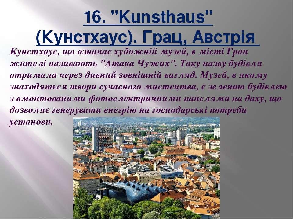 """16. """"Kunsthaus"""" (Кунстхаус).Грац, Австрія Кунстхаус, що означає художній му..."""