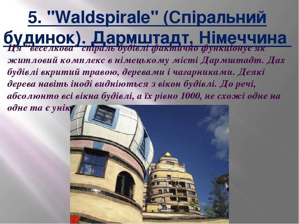"""5. """"Waldspirale"""" (Спіральний будинок). Дармштадт, Німеччина Ця """"веселкова"""" с..."""