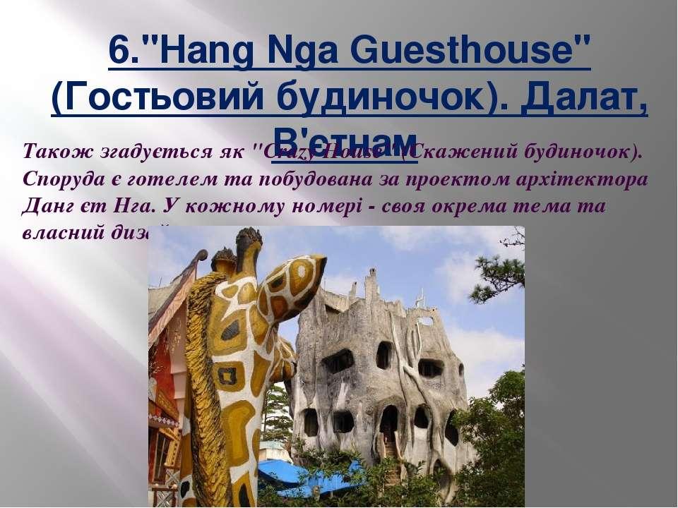 """6.""""Hang NgaGuesthouse"""" (Гостьовий будиночок). Далат, В'єтнам Також згадуєть..."""