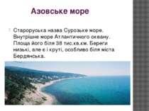Азовське море Староруська назва Сурозьке море. Внутрішнє море Атлантичного ок...
