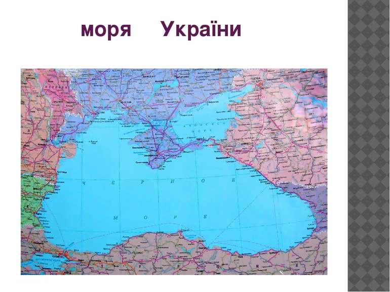 моря України
